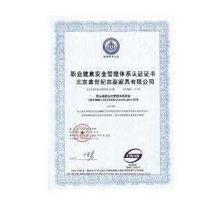 【职业健康安全管理体系认证证书】金世纪京泰