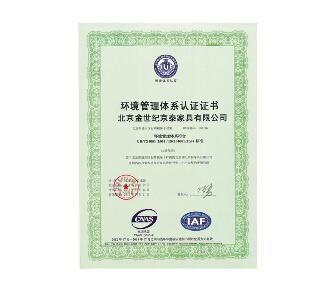 【环境管理体系认证证书】金世纪京泰