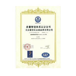 【质量管理体系认证证书】金世纪京泰