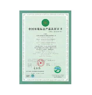 【中国环境标志产品认证证书】金世纪京泰