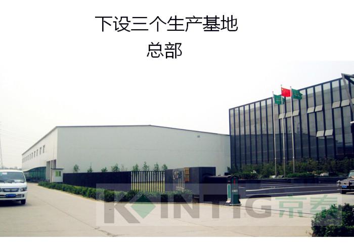 JIN京泰家具生产基地