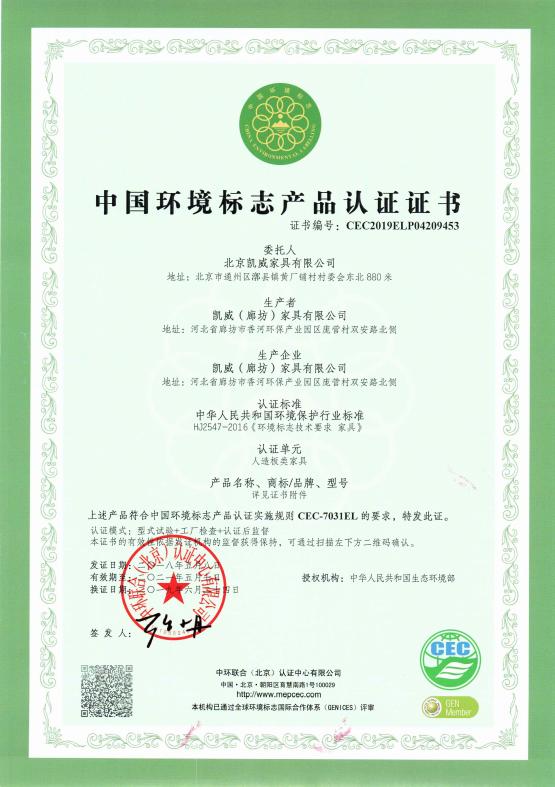 【中国环境标志产品认证证书】凯威