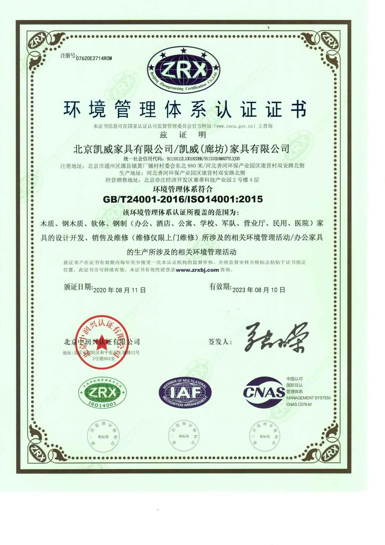 【环境管理体系认证证书】凯威