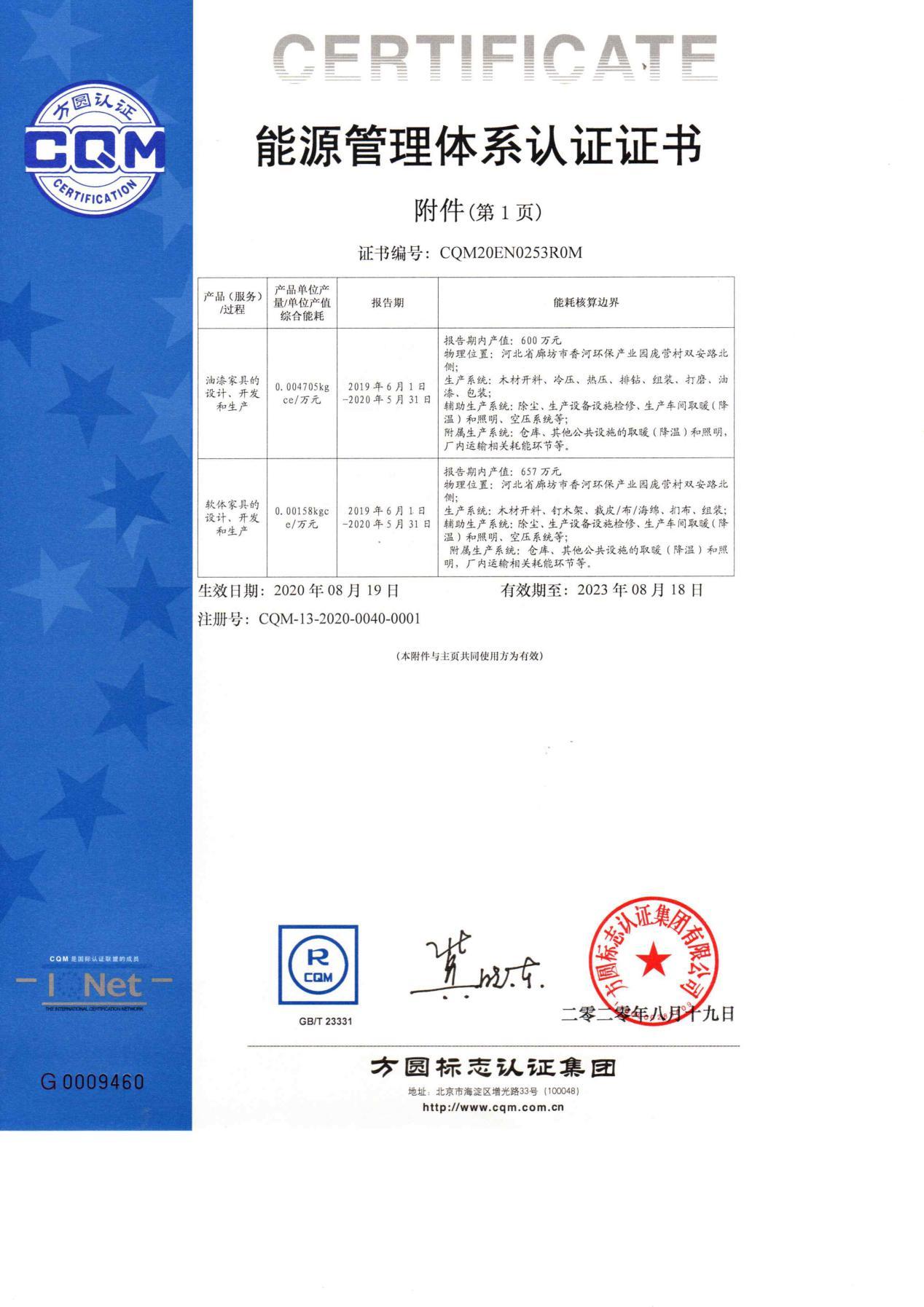 【能源管理体系认证证书】凯威