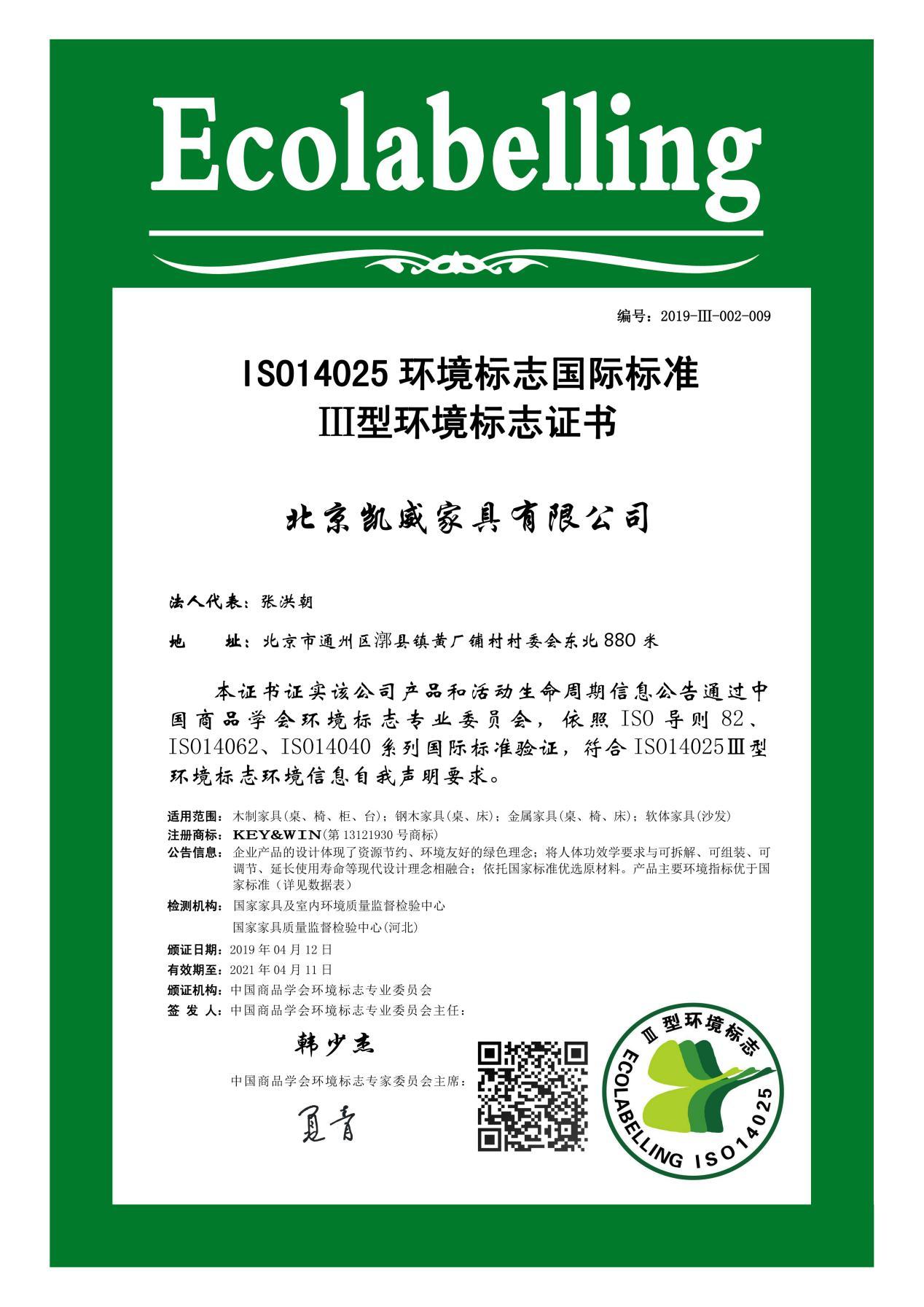 【I S014025环境标志标准 III型环境标志证书】凯威